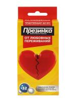 Жевательная Резинка Презинка XL От любовных переживаний