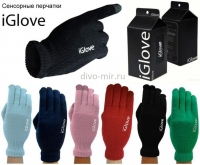 Перчатки iGlove цвет голубой