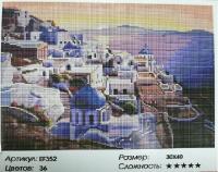 Алмазная мозаика 30х40 Квадратные стразы Белый Город